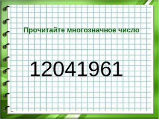 Ваш текст Ваш текст Ваш текст Ваш текст Ваш текст Ваш текст 12041961 Прочитай