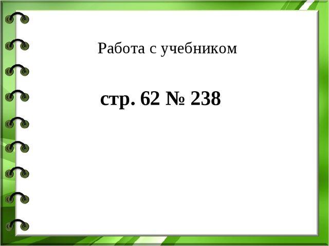 стр. 62 № 238 Работа с учебником