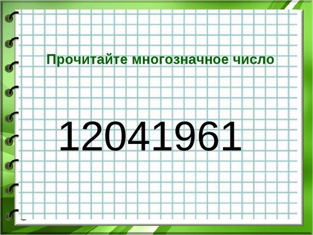 Ваш текст Ваш текст Ваш текст Ваш текст Ваш текст Ваш текст 12041961 Прочитай...