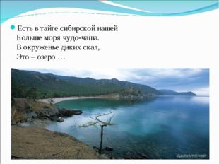 Есть в тайге сибирской нашей Больше моря чудо-чаша. В окруженье диких скал, Э