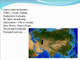 Здесь горы-великаны – Тибет, Алтай, Памир, Карпаты и Балканы. Их знает целый