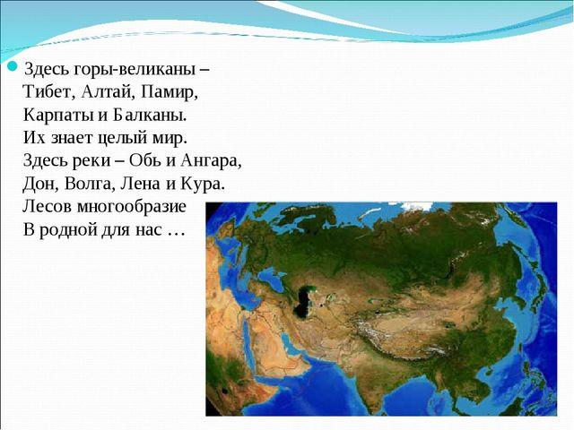 Здесь горы-великаны – Тибет, Алтай, Памир, Карпаты и Балканы. Их знает целый...