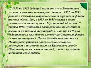 С 1950 по 1952 будущий поэт учился в Тотемском лесотехническом техникуме. За