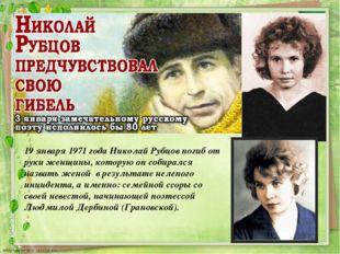 19 января 1971 года Николай Рубцов погиб от руки женщины, которую он собиралс
