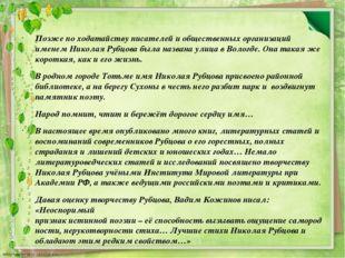 Позже по ходатайству писателей и общественных организаций именем Николая Руб