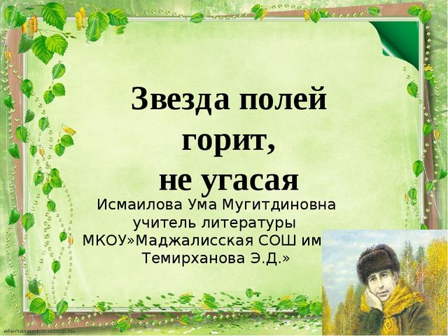 Звезда полей горит, не угасая Исмаилова Ума Мугитдиновна учитель литературы М...