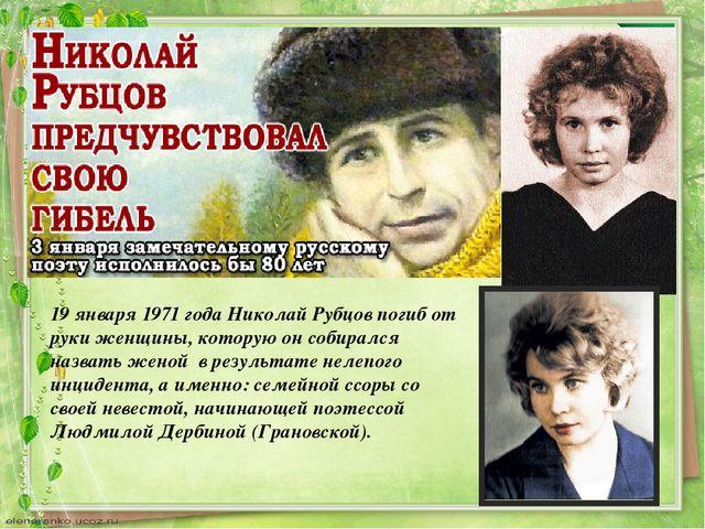 19 января 1971 года Николай Рубцов погиб от руки женщины, которую он собиралс...