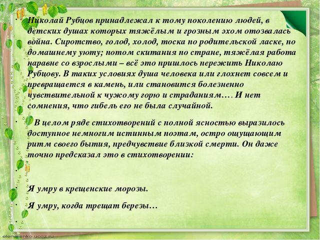 Николай Рубцов принадлежал к тому поколению людей, в детских душах которых тя...