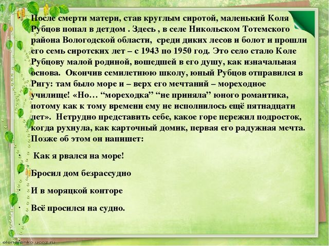 После смерти матери, став круглым сиротой, маленькийКоля Рубцов попал в детд...