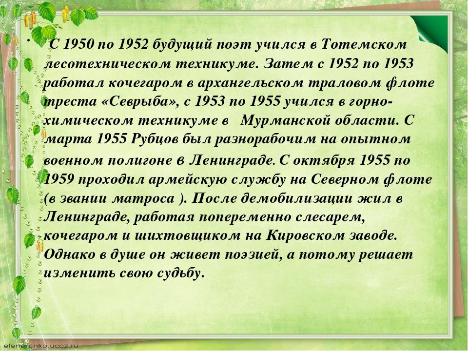 С 1950 по 1952 будущий поэт учился в Тотемском лесотехническом техникуме. За...