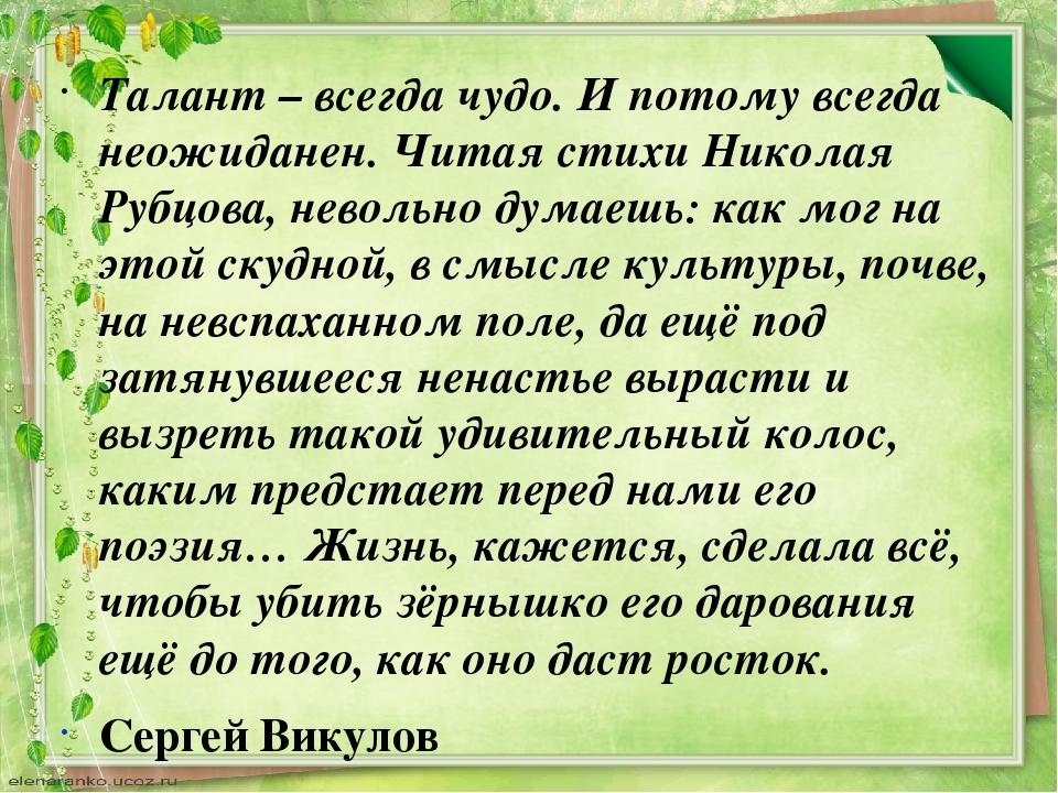Талант – всегда чудо. И потому всегда неожиданен. Читая стихи Николая Рубцова...