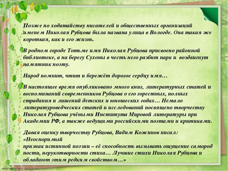 Позже по ходатайству писателей и общественных организаций именем Николая Руб...
