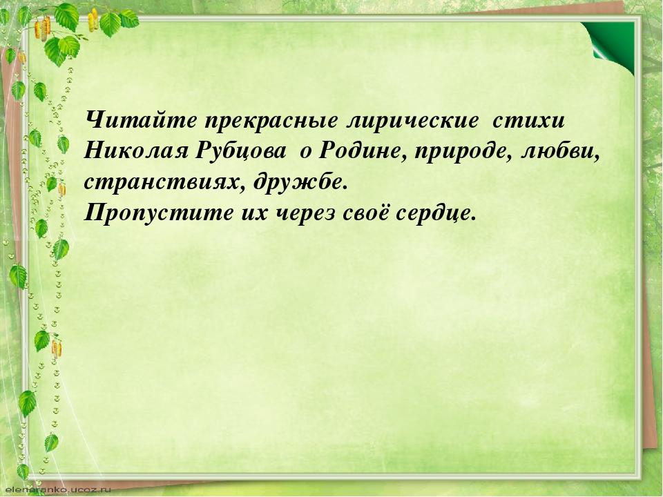 Читайте прекрасные лирические стихи Николая Рубцова о Родине, природе, любв...