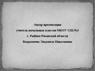 Автор презентации учитель начальных классов МБОУ СШ №3 г. Рыбное Рязанской об
