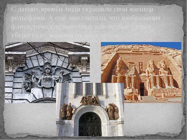 С давних времён люди украшали свои жилища рельефами. А ещё они считали, что...