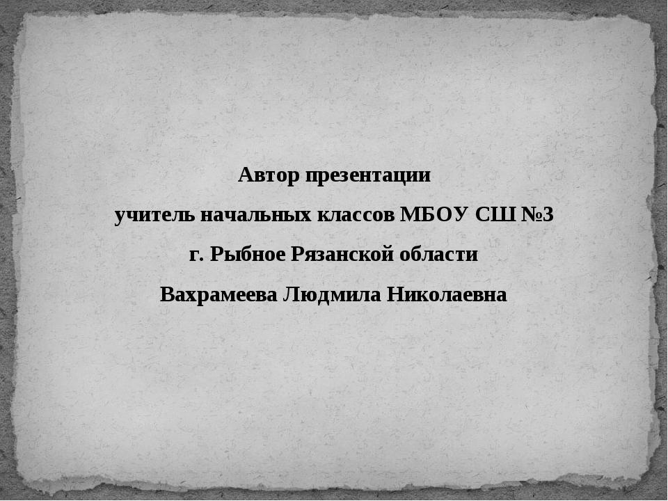 Автор презентации учитель начальных классов МБОУ СШ №3 г. Рыбное Рязанской об...