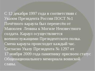 С12 декабря1997 годав соответствии сУказом Президента РоссииПОСТ №1 Почё