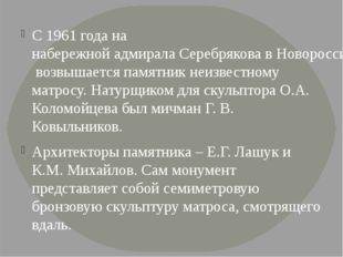 С 1961 года нанабережной адмирала Серебрякова в Новороссийскевозвышается па