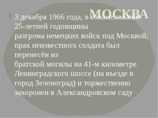 МОСКВА 3 декабря1966года, в ознаменование 25-летней годовщиныразгрома неме
