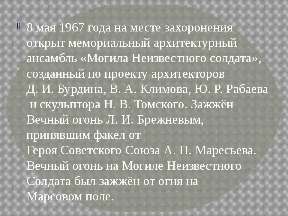 8 мая1967годана месте захоронения открыт мемориальный архитектурный ансамб...