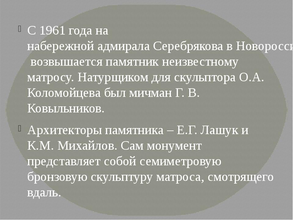 С 1961 года нанабережной адмирала Серебрякова в Новороссийскевозвышается па...