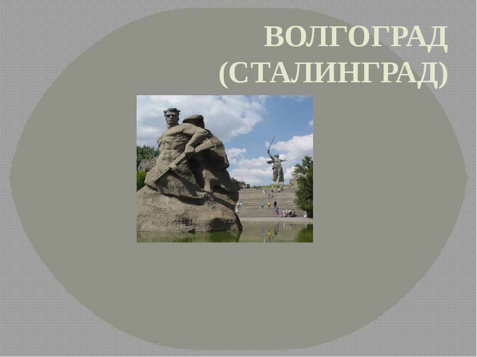 ВОЛГОГРАД (СТАЛИНГРАД)