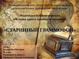 Муниципальный этап областного конкурса музеев образовательных организаций «Мо