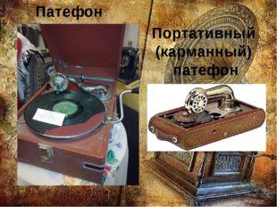 Патефон Портативный (карманный) патефон