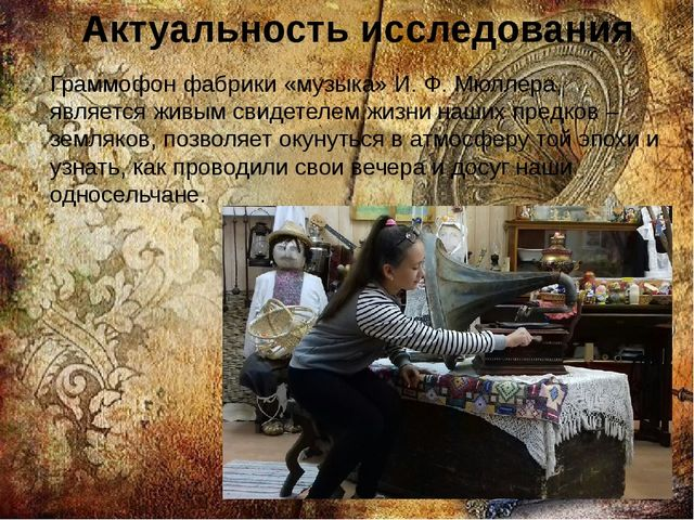 Актуальность исследования Граммофон фабрики «музыка» И. Ф. Мюллера, является...