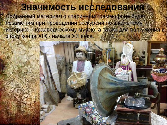 Значимость исследования Собранный материал о старинном граммофоне будет незам...