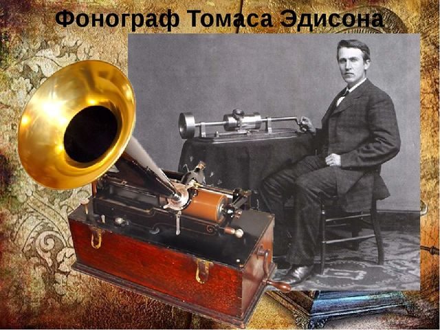 Фонограф Томаса Эдисона