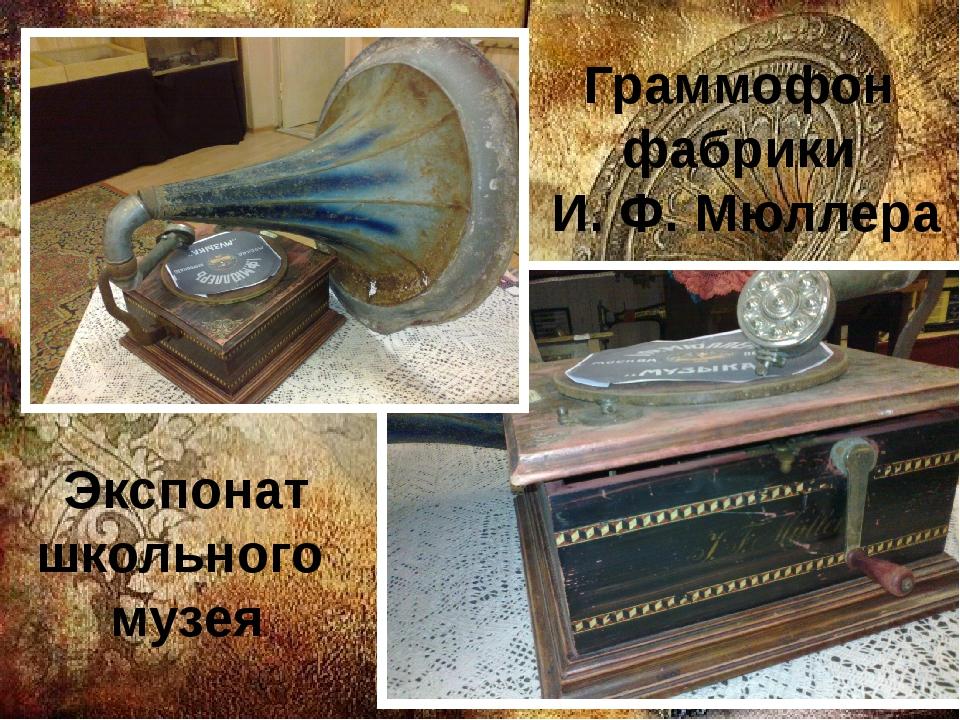 Граммофон фабрики И. Ф. Мюллера Экспонат школьного музея