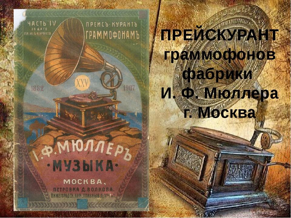 ПРЕЙСКУРАНТ граммофонов фабрики И. Ф. Мюллера г. Москва