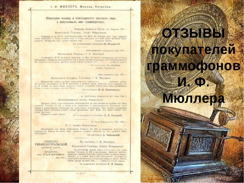 ОТЗЫВЫ покупателей граммофонов И. Ф. Мюллера