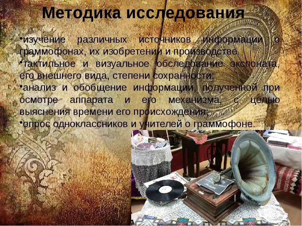Методика исследования изучение различных источников информации о граммофонах,...