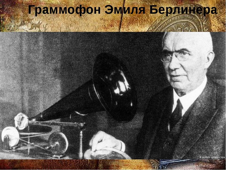 Граммофон Эмиля Берлинера