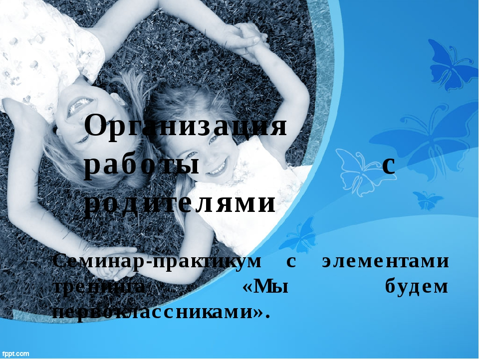 Семинар-практикум с элементами тренинга «Мы будем первоклассниками». Организа...