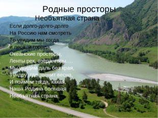 Родные просторы Необъятная страна Если долго-долго-долго На Россию нам смотре