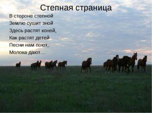 Степная страница В стороне степной Землю сушит зной Здесь растят коней, Как р