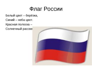 Флаг России Белый цвет – берёзка, Синий – неба цвет. Красная полоска – Солнеч