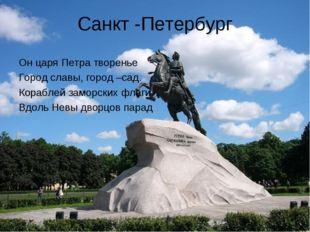 Санкт -Петербург Он царя Петра творенье Город славы, город –сад. Кораблей зам