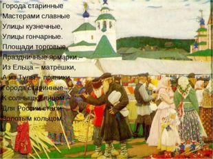 Города старинные Мастерами славные Улицы кузнечные, Улицы гончарные. Площади