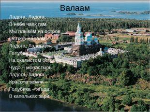 Валаам Ладога, Ладога, В небе чаек гам. Мы плывём на остров, Остров Валаам. Л