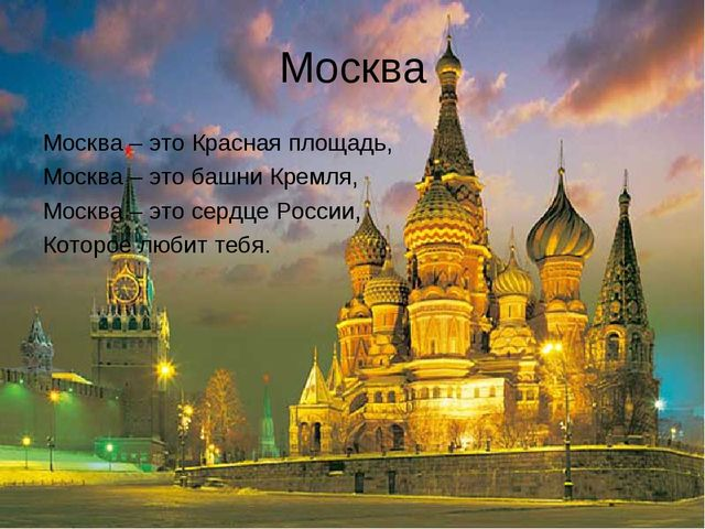 Москва Москва – это Красная площадь, Москва – это башни Кремля, Москва – это...