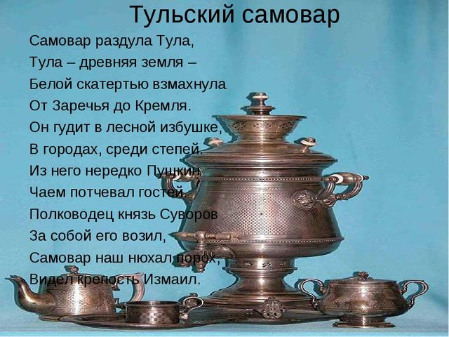 Тульский самовар Самовар раздула Тула, Тула – древняя земля – Белой скатертью...