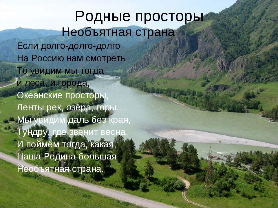 Родные просторы Необъятная страна Если долго-долго-долго На Россию нам смотре...