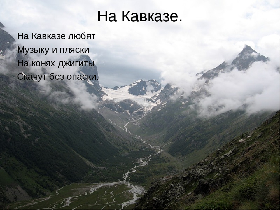 На Кавказе. На Кавказе любят Музыку и пляски На конях джигиты Скачут без опас...