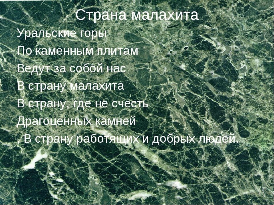 Страна малахита Уральские горы По каменным плитам Ведут за собой нас В страну...