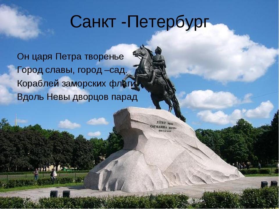 Санкт -Петербург Он царя Петра творенье Город славы, город –сад. Кораблей зам...