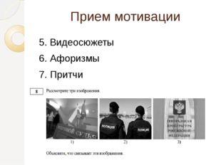 Прием мотивации 5. Видеосюжеты 6. Афоризмы 7. Притчи 8. Логические цепочки /